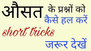 Maths pdf ssc tricks