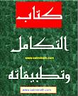 تحميل كتاب التكامل وتطبيقاته pdf