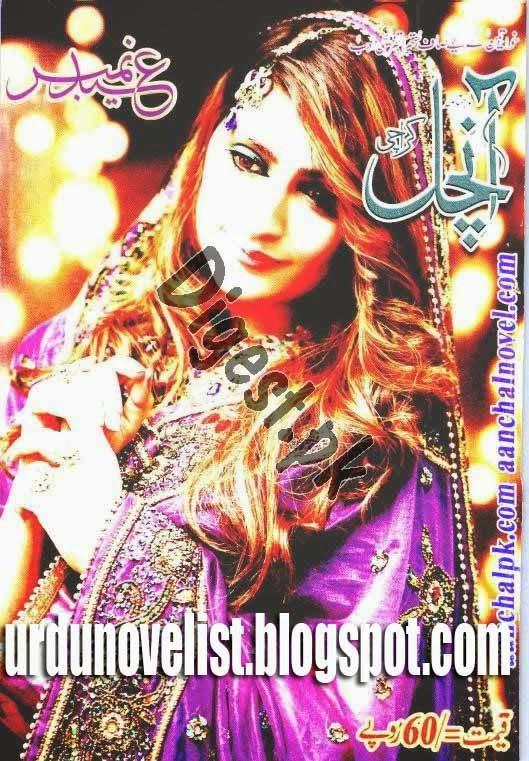 Aanchal Digest August 2014