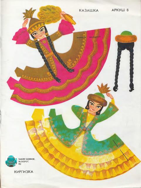 Казахский национальный костюм. Национальный костюм Казахстан. Казахская национальная одежда. Казахский народный костюм. Традиционный казахский костюм. Казашка национальная одежда. Казах национальный костюм. Казахи национальная одежда костюмы. Киргизский национальный костюм. Национальный костюм Киргизия. Киргизская национальная одежда. Киргизский народный костюм. Традиционный киргизский костюм. Киргизка национальная одежда. Киргиз национальный костюм. Киргизы национальная одежда костюмы. Художник Алла Шнурко Алла Михайловна Шнурко иллюстрации СССР детская игра, самоделка рисунки рис. А. Шнурко советская старая из детства сделай сам, поделки, самоделки 15 сестёр Пятнадцать сестёр куклы республики 1982 1987. 15 сестёр Пятнадцать сестёр книга игрушка-самоделка СССР на украинском языке, куклы-конусы в национальных костюмах республик СССР, художники-конструкторы Валерия Бутина Валерiя Бутiна и Алла Шнурко, издательство Веселка Киев 1982 и 1987.