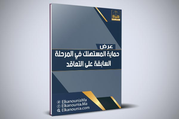 حماية المستهلك في المرحلة السابقة على التعاقد PDF