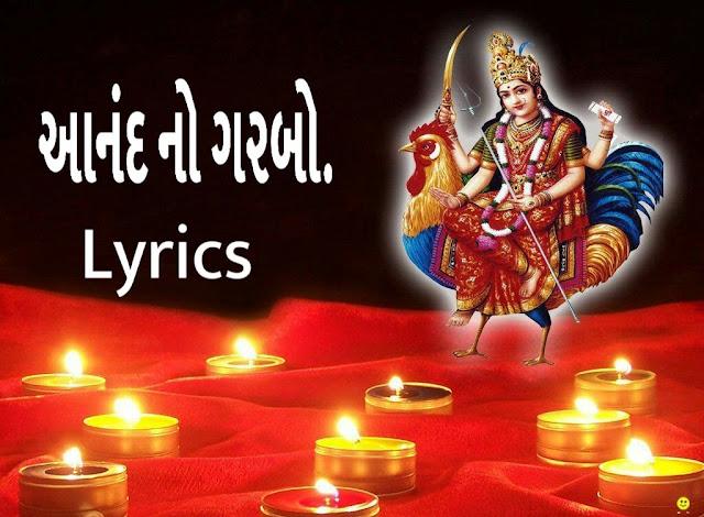 anand no garbo lyrics, Anand no garbo gujarati, anand no garbo jitu bhagat anuradha paudwal aanand no garbo hemant chauhan maa anand no garbo anand no garbo lyrics in english anand no garbo pdf free download