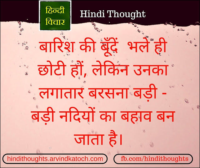 Hindi Thought, rain drops, small, बारिश, बूँदें, छोटी, rivers, shower, आत्मविश्वास,
