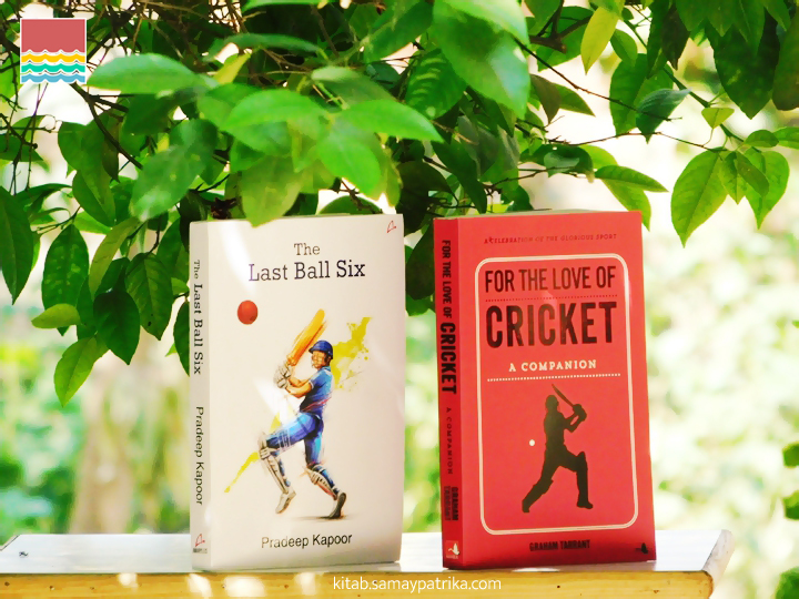 cricket-ki-khas-kitaben