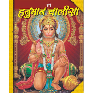 hanuman chalisa book in hindi