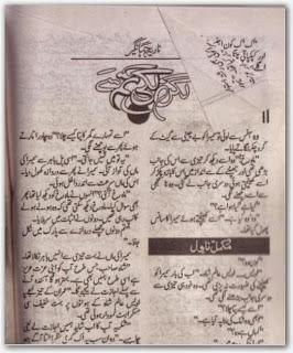 Lgan lagi tum se novel By Nadia Jahangir Online Reading