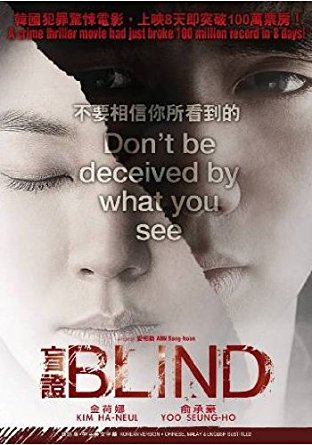 Blind (2011) ταινιες online seires oipeirates greek subs