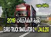 تحميل Euro Truck Simulator 2 v 1.34.0.25s  من ميديا فاير لعبة الشاحنات ونقل البضائع 2019