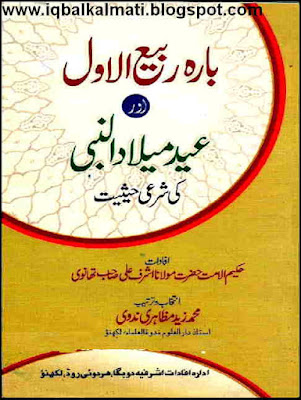 12 Rabiul Awwal Aur Eid Milad un Nabi (S.A.W)