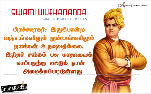 latest Best Swami vivekananda Inspirational Messages thoughts in Tamil