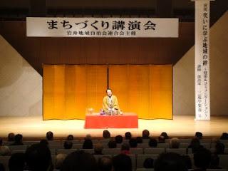 まちづくり講演会 三遊亭楽春講演会「笑いに学ぶ地域の絆、健康&コミュニケーション」