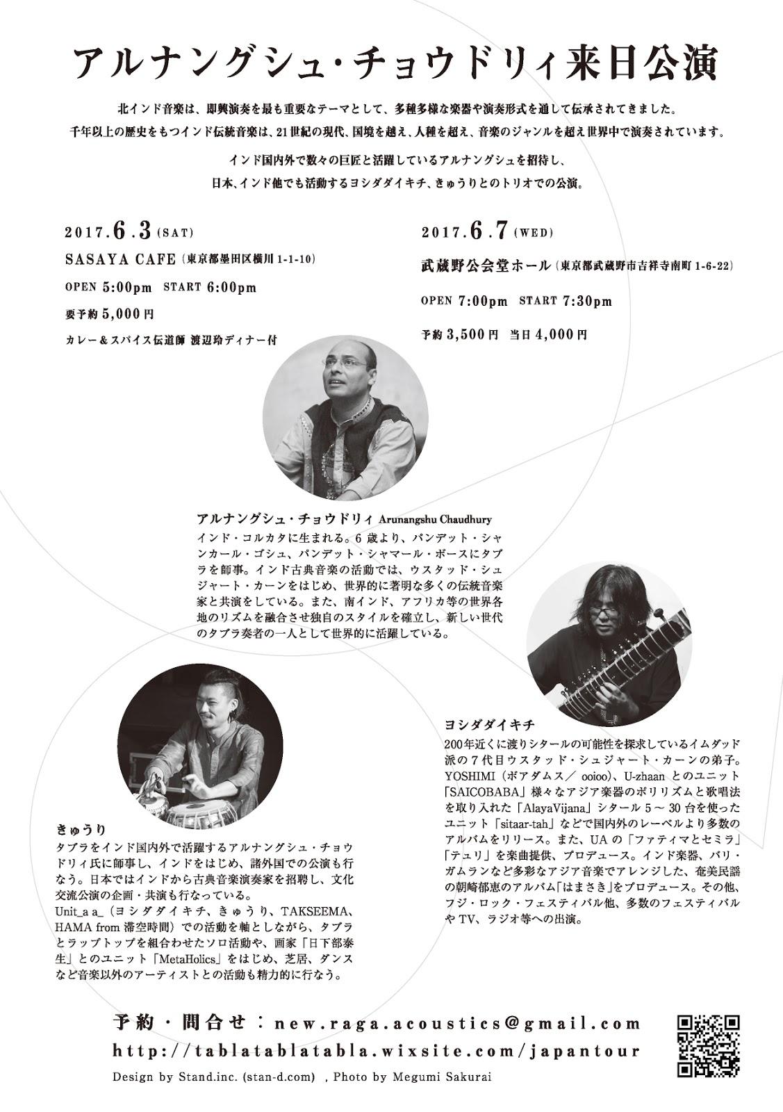 師匠チョーさんとの来日公演が63の67の2回公演に決定 タブラ奏者