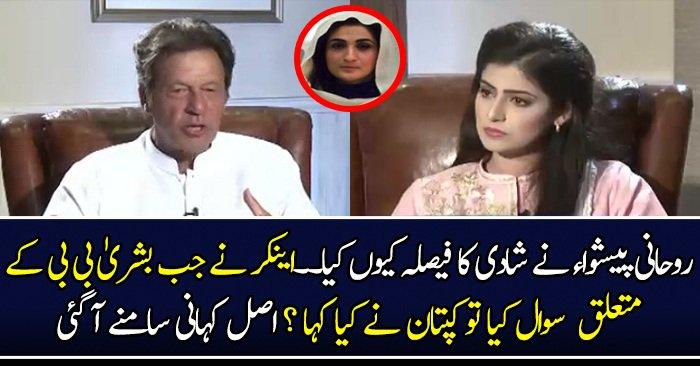 Bushra Manika decides to marry Imran Khan? Why?