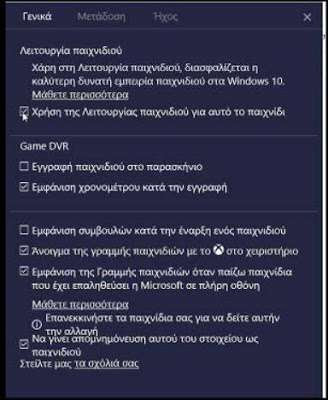 νεα εκδοση των Windows Creator Update.