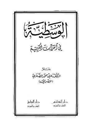 الوسطية في القرآن الكريم - الصلابي