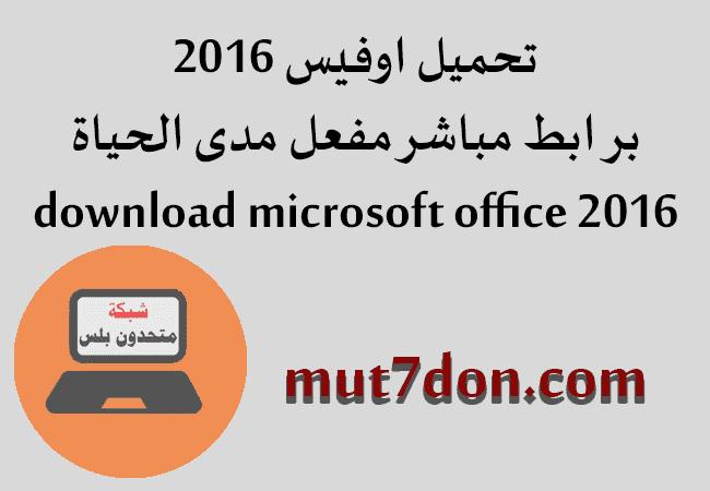 تحميل اوفيس 2016 برابط مباشر مفعل مدى الحياة download microsoft office 2016
