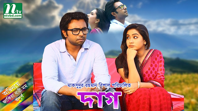 Dag (2017) Bangla Natok Ft. Momo and Apurba Full HDRip 720p