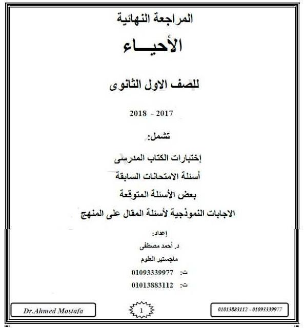 أقوى مراجعة نهائية بالإجابات في الإحياء أولى ثانوي 2018- د .أحمد مصطفى