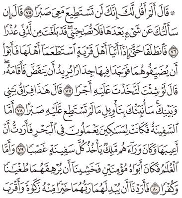 Tafsir Surat Al-kahfi Ayat 76, 77, 78, 79, 80
