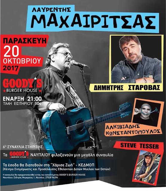 """Ο Σύλλογος """"Η Αλληλεγγύη"""" στηρίζει τη συναυλία Μαχαιρίτσα - Σταρόβα"""