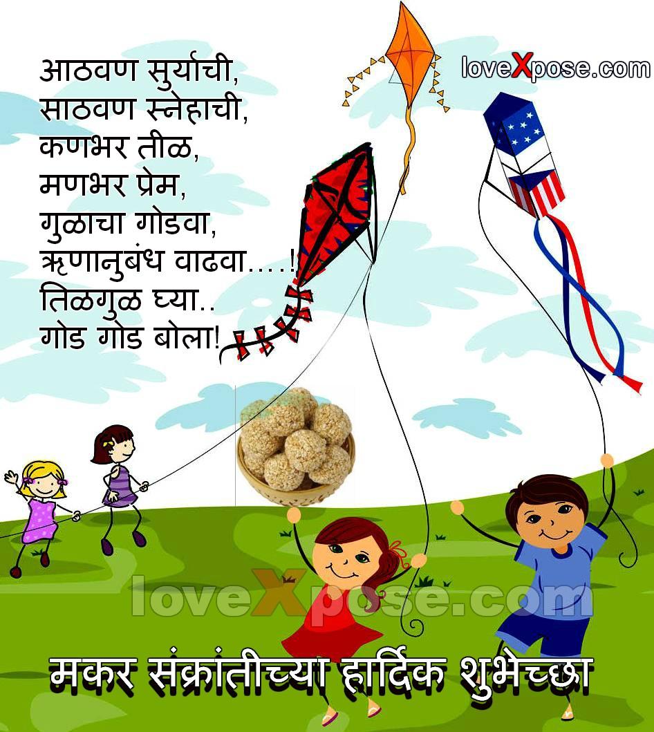 Makar Sankranti Marathi Wallpaper Lovexpose Wallpaper Love Sms