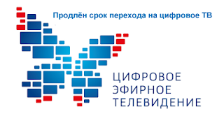 В России продлён срок перехода на цифровое ТВ