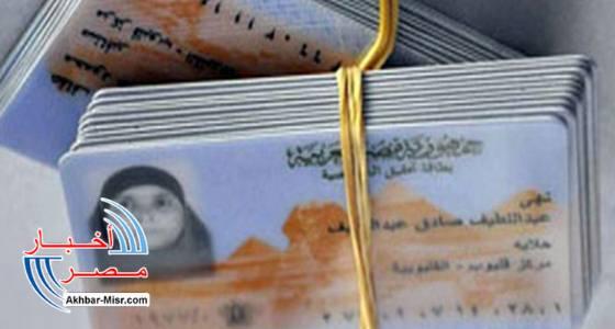 خطوات استخراج بطاقات الرقم القومي