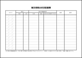 被災者救出状況記録簿 016