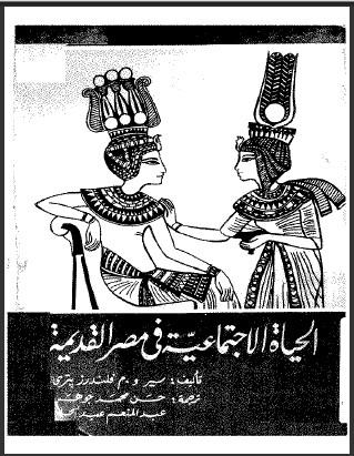 كتاب الحياة الإجتماعية في مصر القديمة - سير و.م. فلندرز بترى