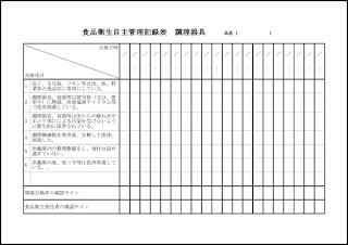食品衛生自主管理記録表 調理器具 022