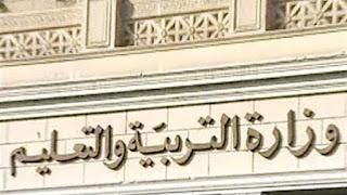 نتيجة سنة 6 إبتدائي 2019 الترم الاول محافظة القاهرة