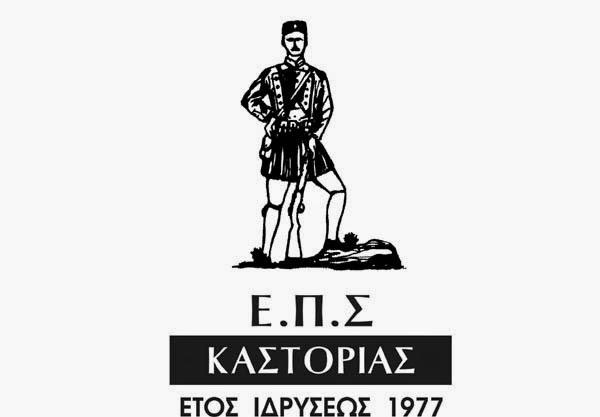 ΕΠΣ Καστοριάς: Πρόγραμμα αγώνων Β' Φασης Κυπέλλου