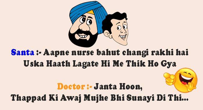 नर्स बहुत चंगी है || Santa Banta Best Funny Hindi Jokes