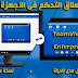 تحميل عملاق التحكم فى الاجهزة عن بعد TeamViewer Enterprise 12 مفعل مدى الحياة