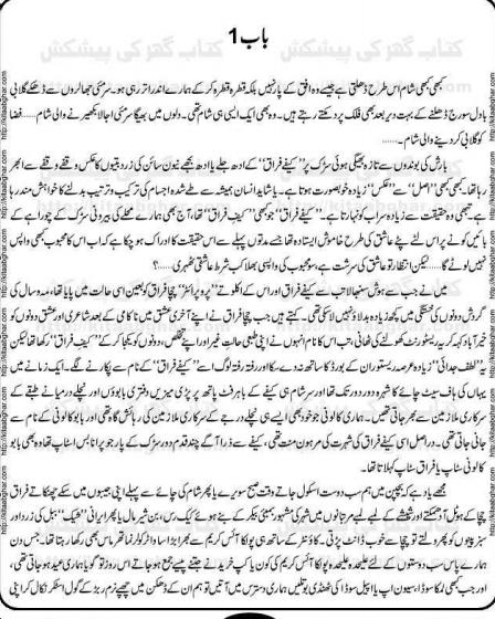 Online Pdf Books Aik Mohabbat Aur Sahih By Hashim Nadeem Download