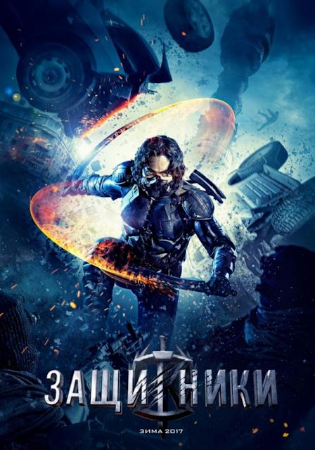 CINEMA | Guardians: Filme de heróis Russo ganha novo trailer, nome e distribuição oficial no Brasil