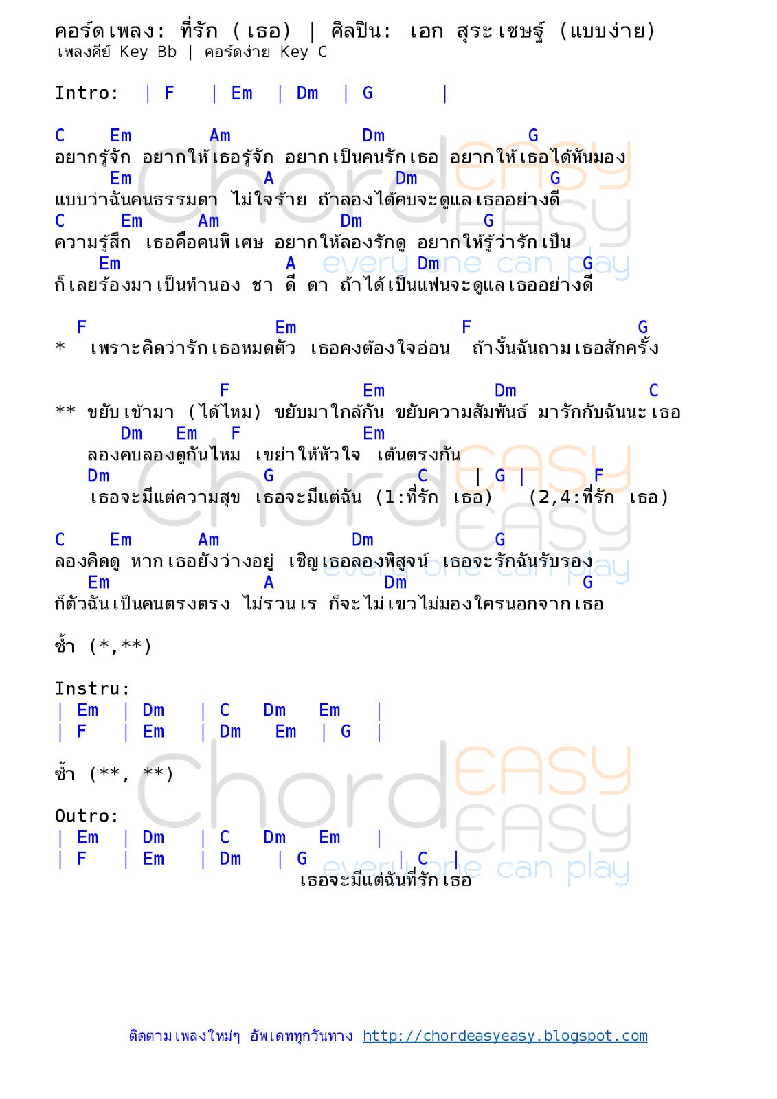 คอร์ดเพลง ที่รัก (เธอ) - เอก สุระเชษฐ์ คอร์ด ที่รัก (เธอ) - เอก สุระเชษฐ์ เนื้อเพลง ที่รัก (เธอ) - เอก สุระเชษฐ์ เนื้อร้อง chord guitar ukulele lyrics คอร์ดกีตาร์ คอร์ดกีตาร์ง่ายๆ Key C | Key G
