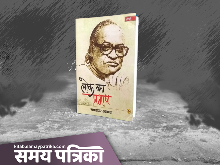 lok-prabhash-hindi-book-ramashankar-kushwah