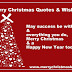 Merry Christmas Quotes, Wishes, Greetings, SMS