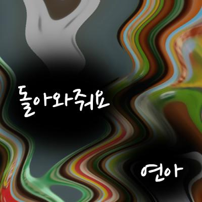 [Single] Yuna – 돌아와줘요