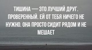 тишина - лучший друг