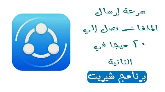 برنامج مشاركة الملفات شيريت SHAREit