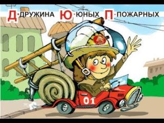 Целью деятельности ДЮП является обучение мерам пожарной безопасности детей