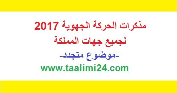 مذكرة الحركة الحركة الجهوية 2017 لجميع الجهات