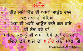 Heart Touching Punjabi Shayari: 2016