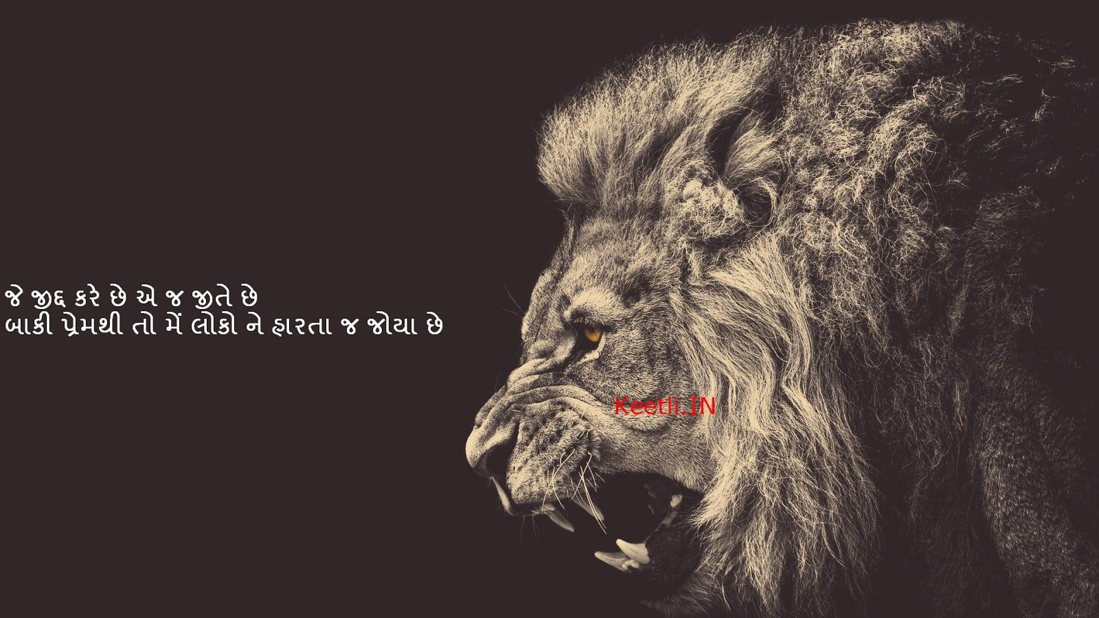 Gujarati Motivational Quotes | Gujarati & Hindi Shayari