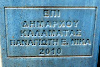 το μνημείο του σεισμού στην Καλαμάτα