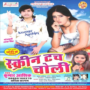 Screen Tuch Choli