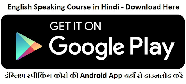 Free download English speaking course in Hindi android app