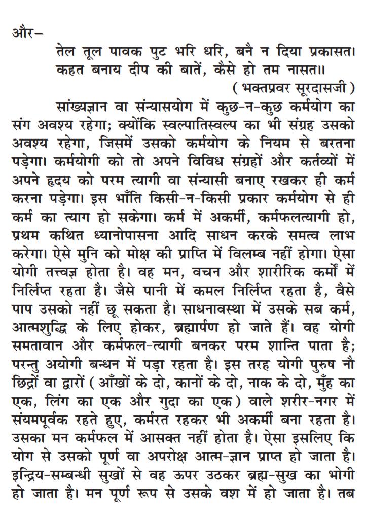 गीता लेख चित्र 3